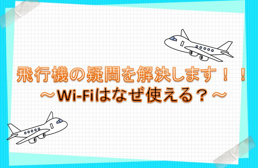 飛行機wifi